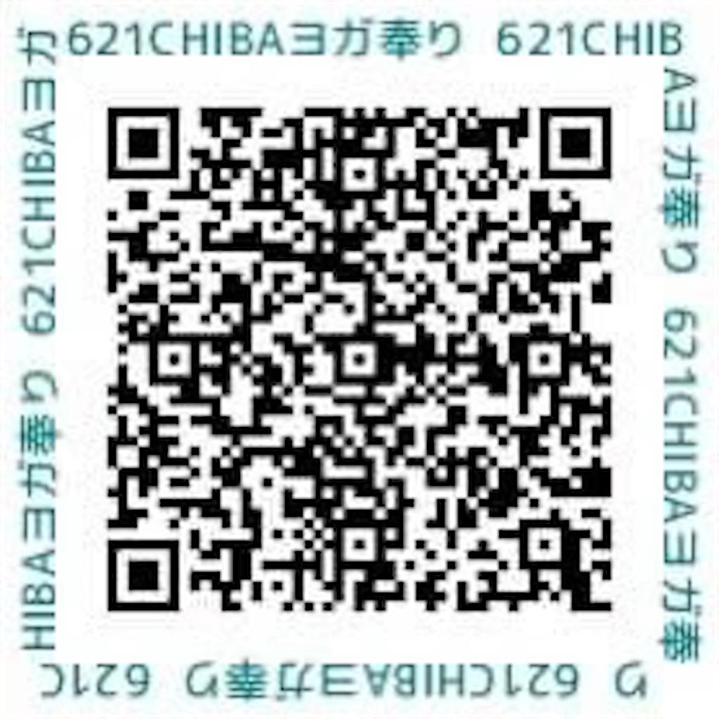f:id:tattvayogaproject:20200323193751j:image