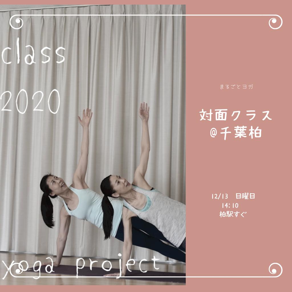 f:id:tattvayogaproject:20201209171213p:image