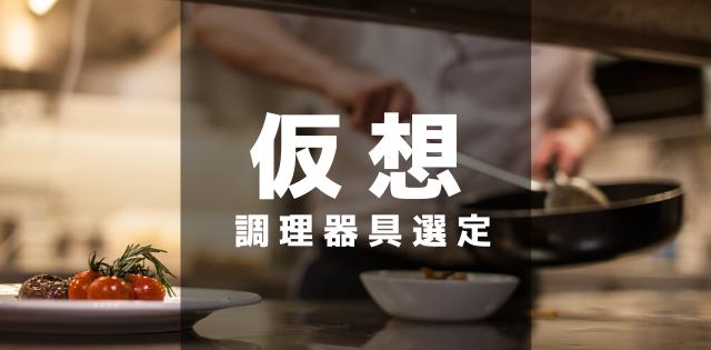 f:id:tatuhito0603:20200427121240p:plain