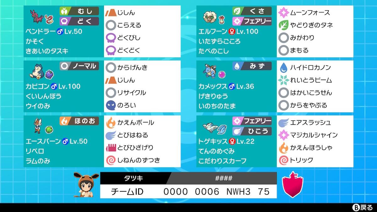 f:id:tatuki2310000:20200901200406j:plain