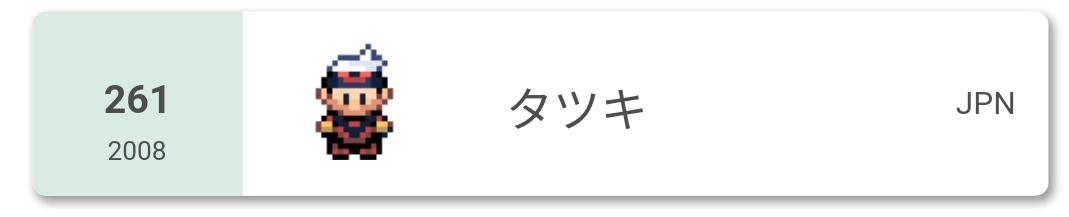 f:id:tatuki2310000:20200901200435j:plain