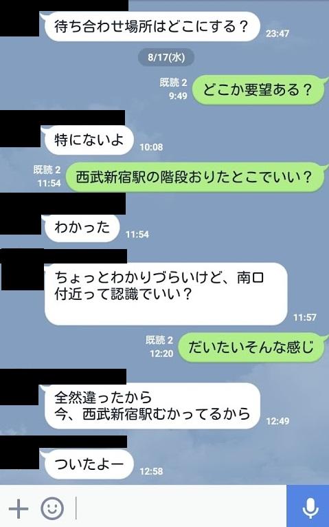 f:id:tatukiti3x:20160820205246j:plain