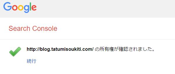 f:id:tatumisoukiti:20170604174933p:plain