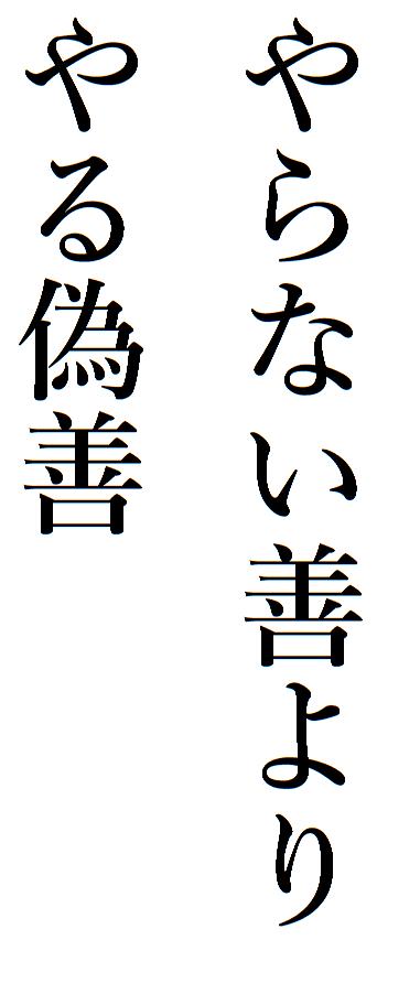 f:id:tatumisoukiti:20170630124306p:plain