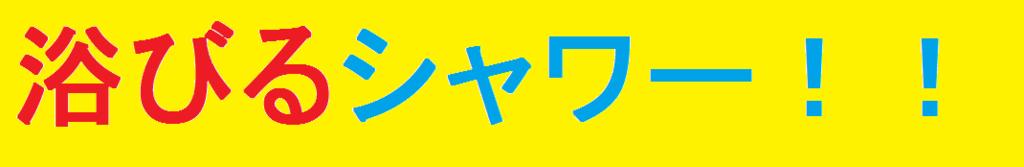 f:id:tatumisoukiti:20170717190426p:plain