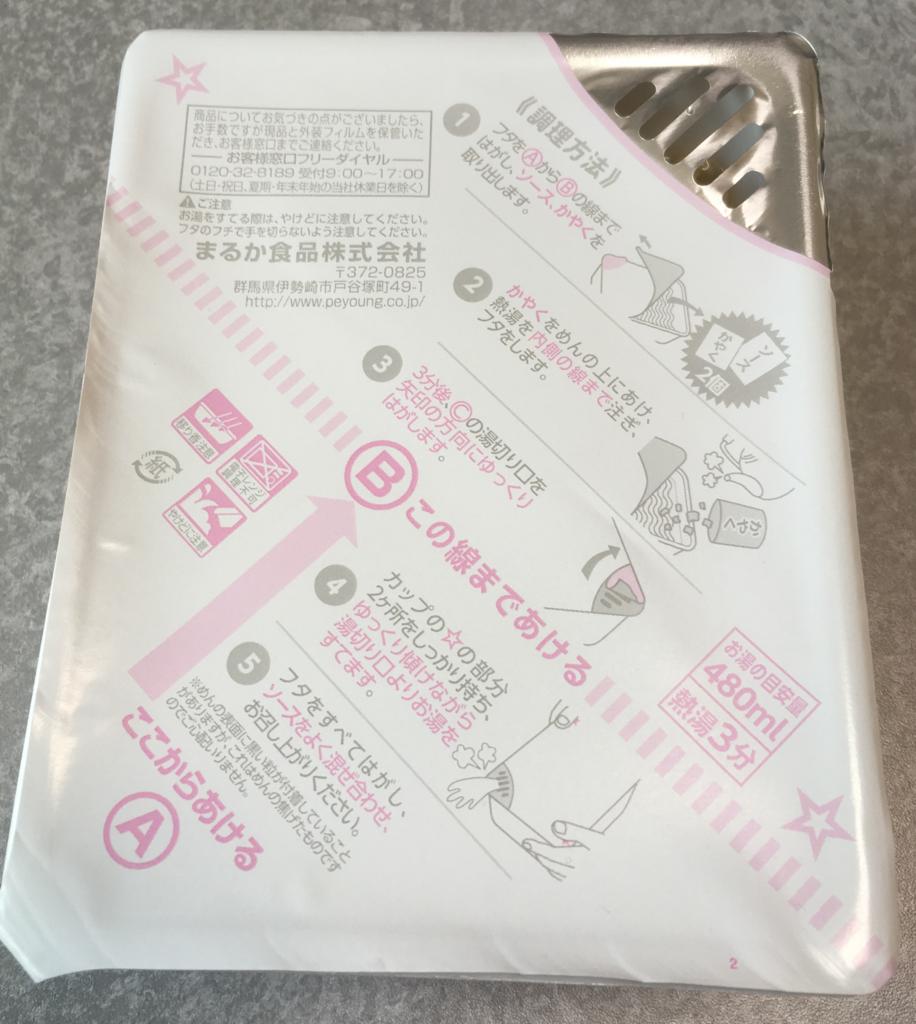 f:id:tatumisoukiti:20171116110150p:plain
