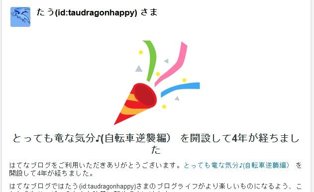 f:id:taudragonhappy:20180112170012j:plain