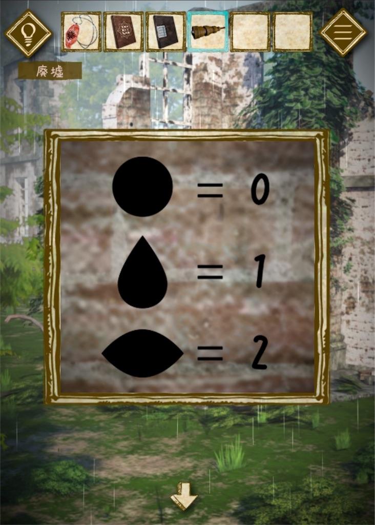 少女と雨の森 ステージ8の攻略