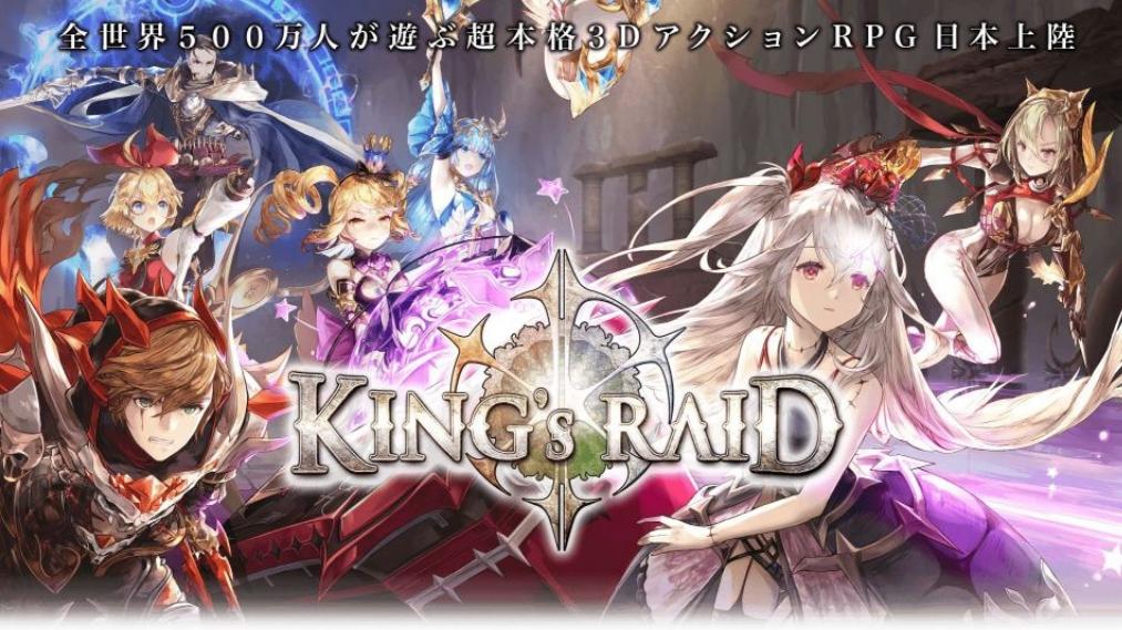 キングスレイド ゲームアプリランキング