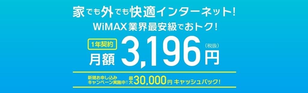 Drive WiMAX2+