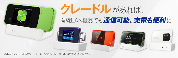 WiMAX クレードルとは?