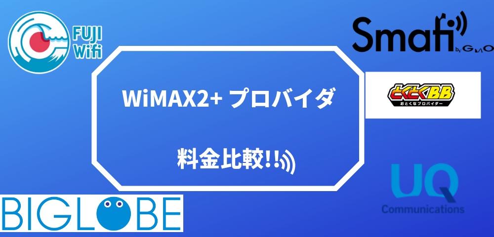 WiMAX2+ 料金比較
