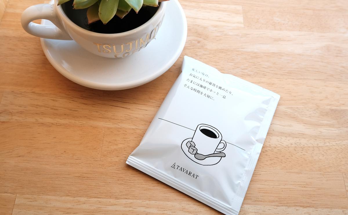 TAVARAT タバラット ドリップコーヒー