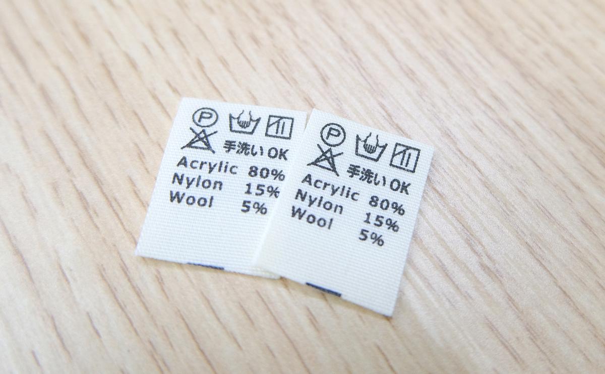 タバラットマフラー 手洗いOKのタグ