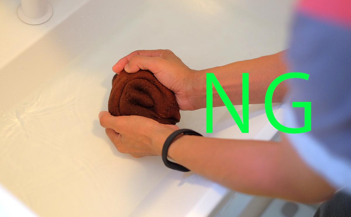 こういった洗い方はNG