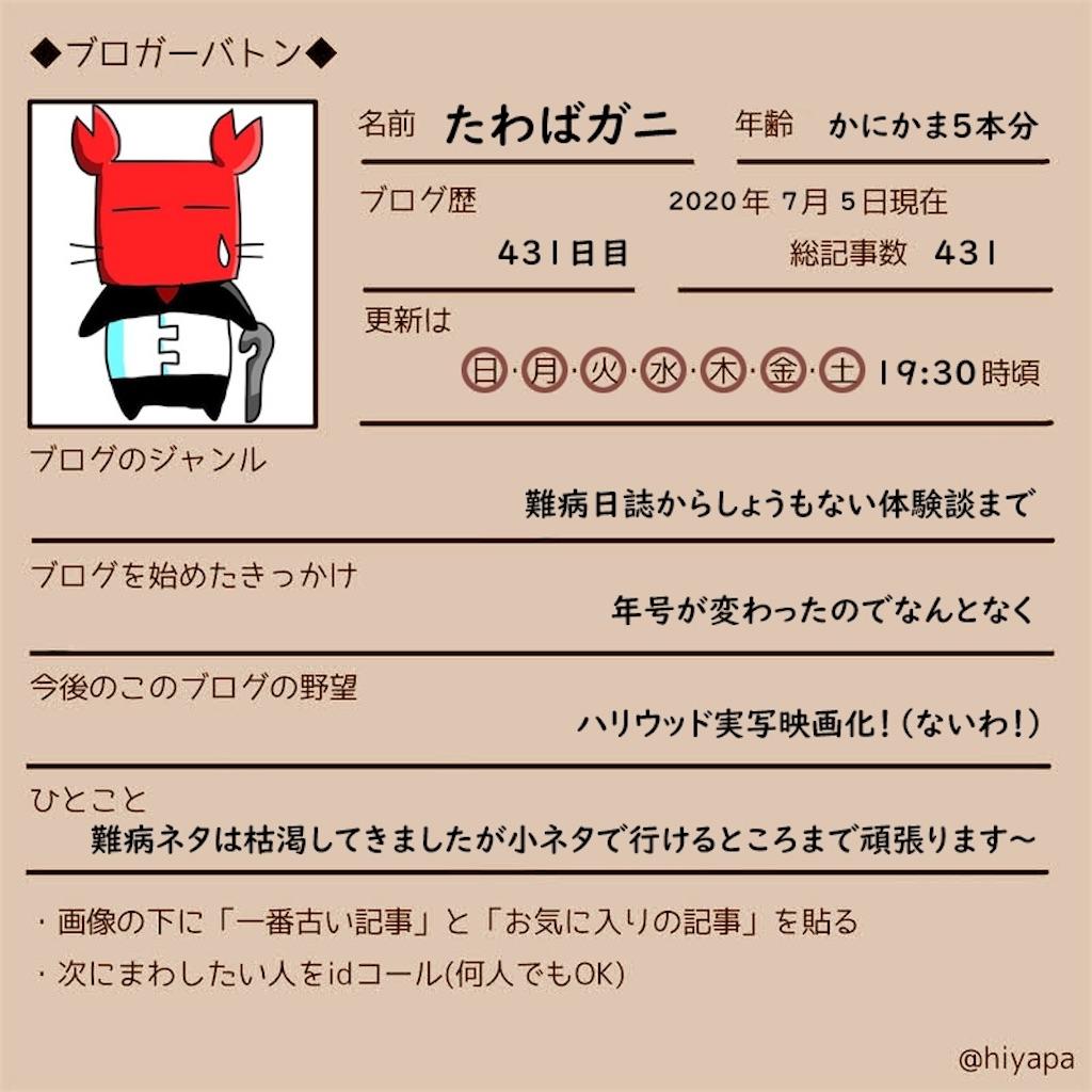 f:id:tawabagani:20200705042020j:image