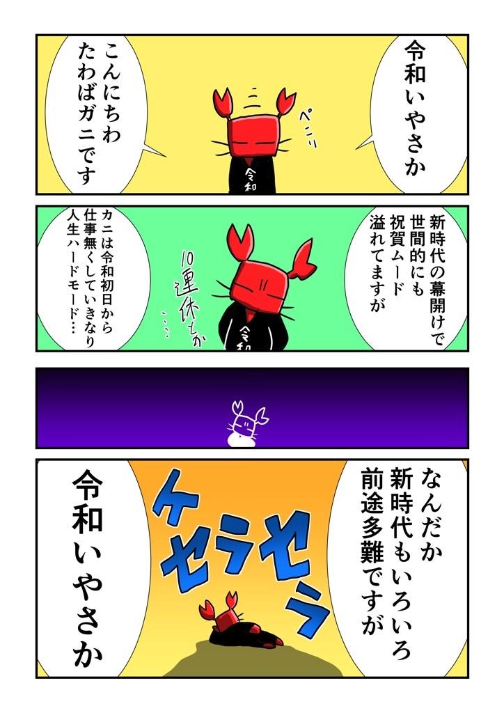 f:id:tawabagani:20200712190800j:image