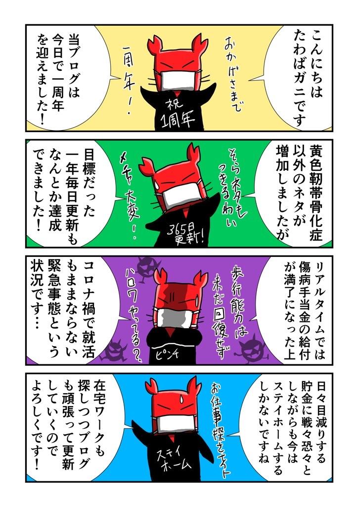 f:id:tawabagani:20200911234028j:image