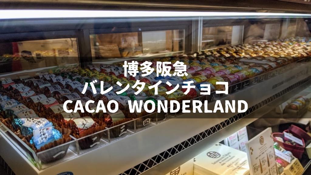 博多 阪急 バレンタイン 催しスケジュール|博多阪急 : 阪急百貨店