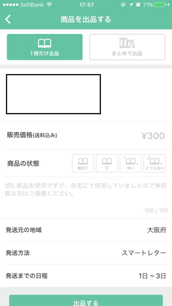 f:id:tawagoto260:20170429182002p:plain