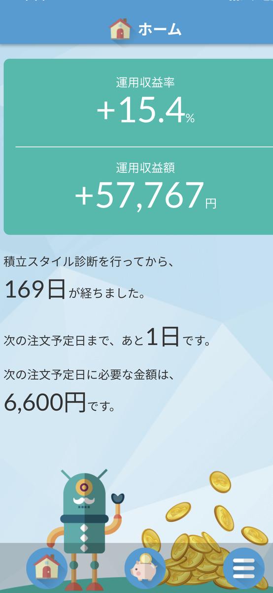 f:id:tawamanotoko:20200828075611j:plain