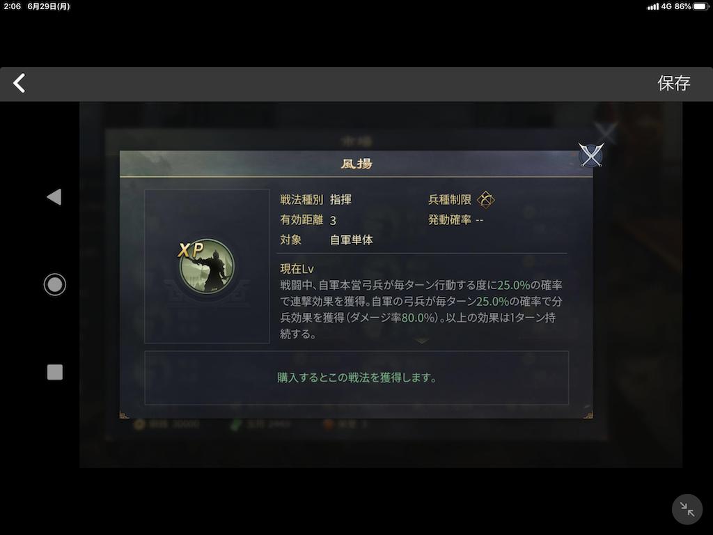 f:id:tawashiXP:20200629020948p:image