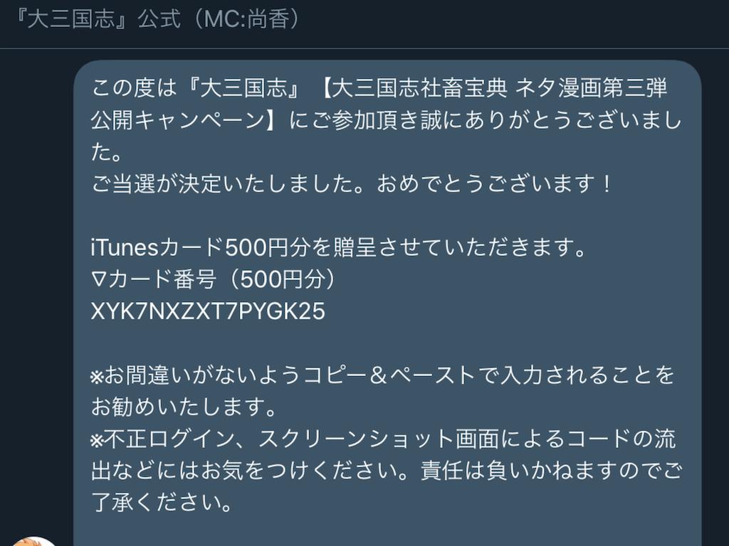 f:id:tawashiXP:20200729192748p:image
