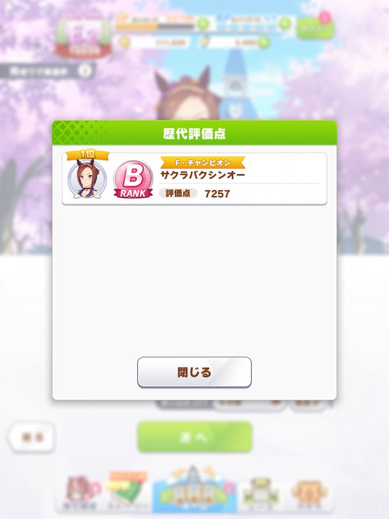 f:id:tawashiXP:20210305083635p:image