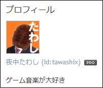 f:id:tawashix:20160904223134p:plain