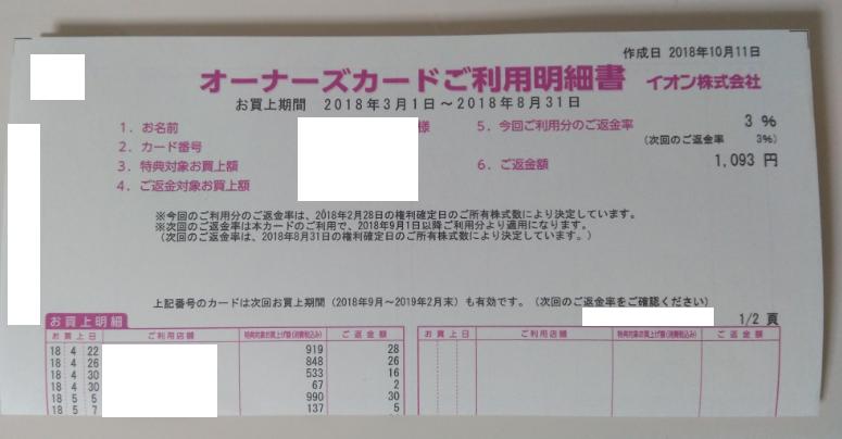 f:id:tawatawata:20181017215804p:plain