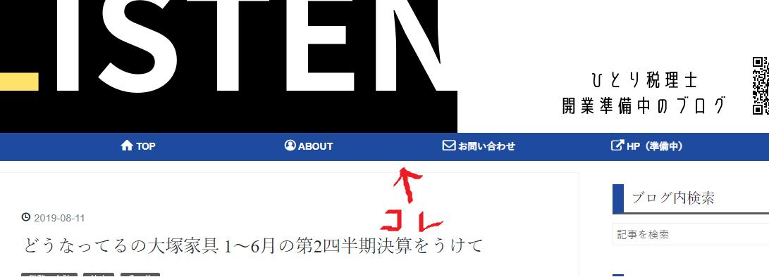 f:id:tax-hosokawa:20190812061311p:plain