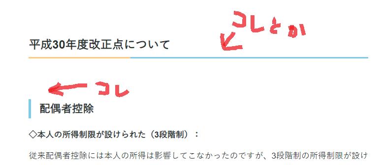 f:id:tax-hosokawa:20190812103921p:plain