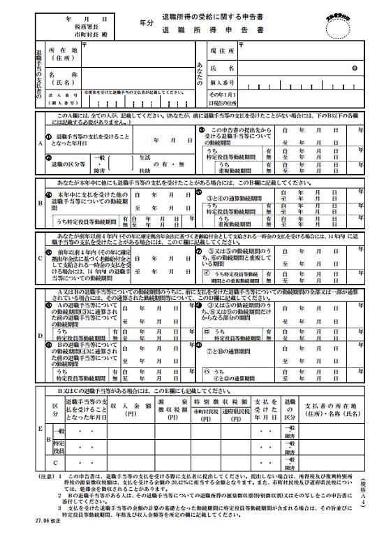 f:id:tax-hosokawa:20190825183143p:plain