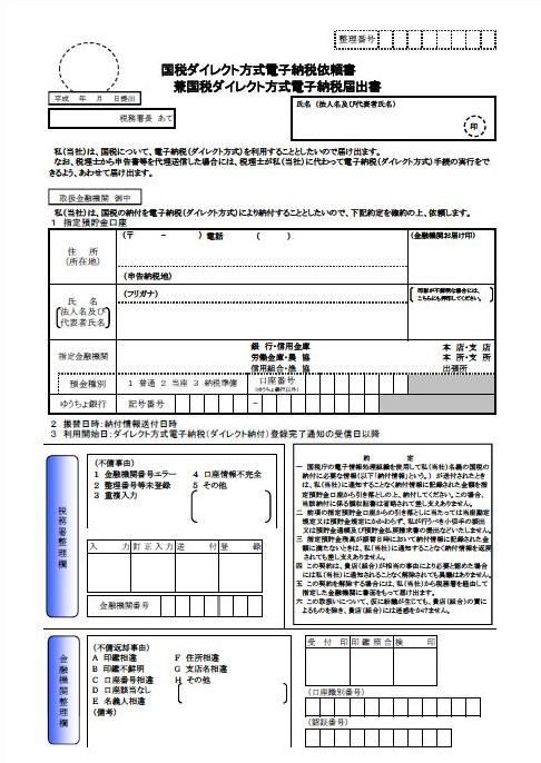 f:id:tax-hosokawa:20200108074707j:plain
