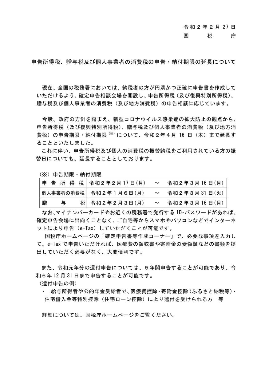 f:id:tax-hosokawa:20200228105828j:plain
