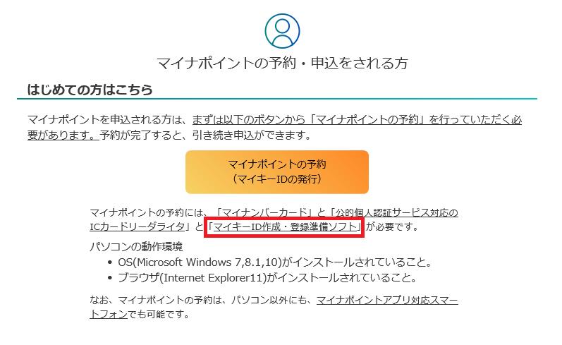 f:id:tax-hosokawa:20200705144511p:plain