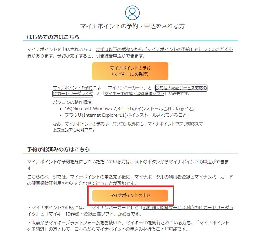 f:id:tax-hosokawa:20200705144919p:plain