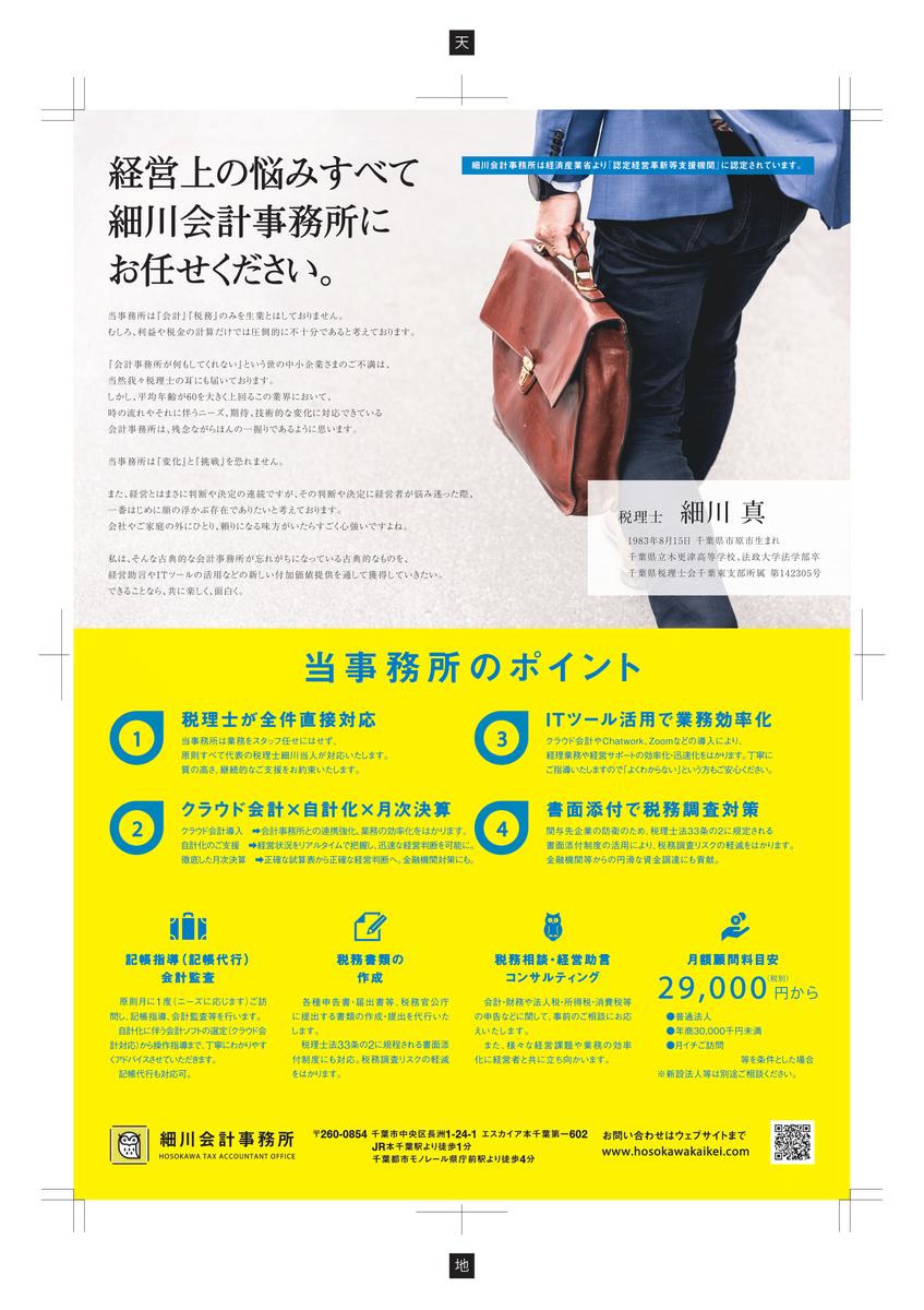 f:id:tax-hosokawa:20200826133116p:plain