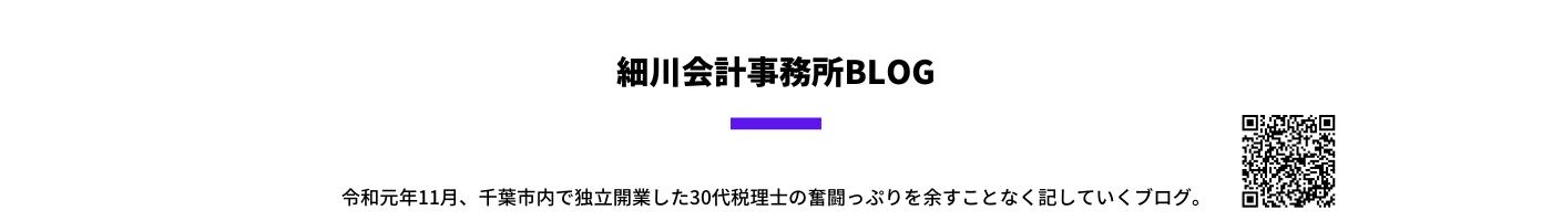 細川会計事務所の中の人のブログ