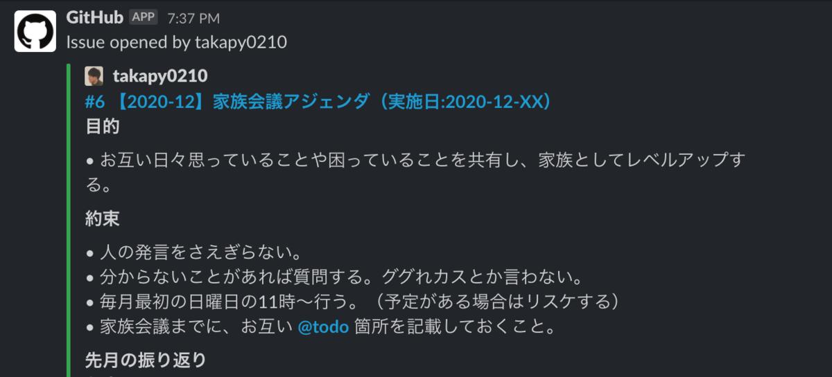 f:id:taxa_program:20201216195807p:plain:w600