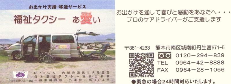 f:id:taxi-ai294:20130303143228j:image:w360