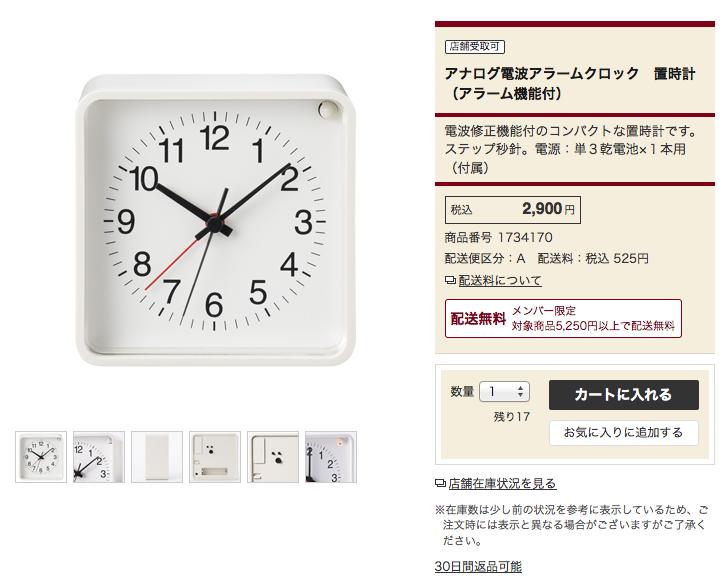 minimum様専用 無印良品 アナログ 目覚まし時計 黒ブラック