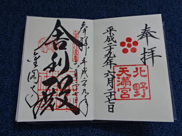 f:id:tayorako:20170630084916j:plain
