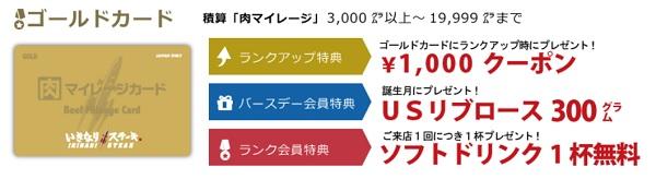いきなりステーキ ゴールドカード