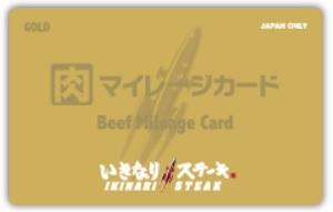 肉マイレージカード ゴールドカード