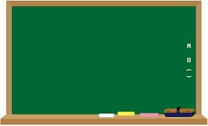 学校 黒板