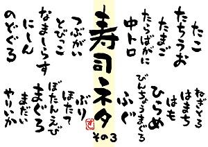 書道 寿司ネタ