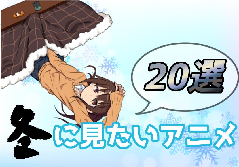 冬に見たいアニメおすすめ20選