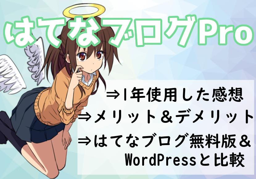 はてなブログProとWordPressの比較