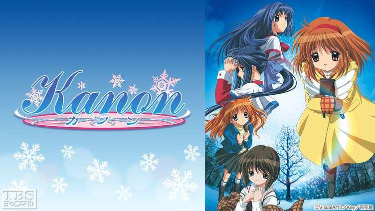 アニメ『Kanon』京アニ版